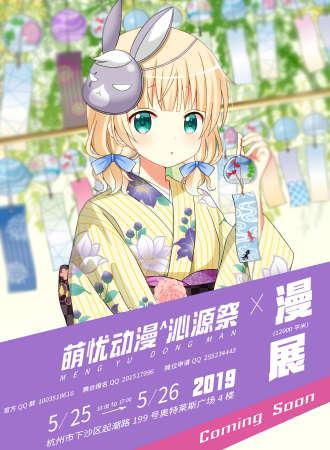 2019萌忧动漫·沁源祭