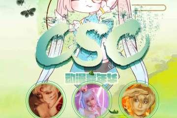 CSC动漫游戏文化嘉年华-开封站