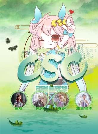 CSC动漫游戏文化嘉年华-运城站