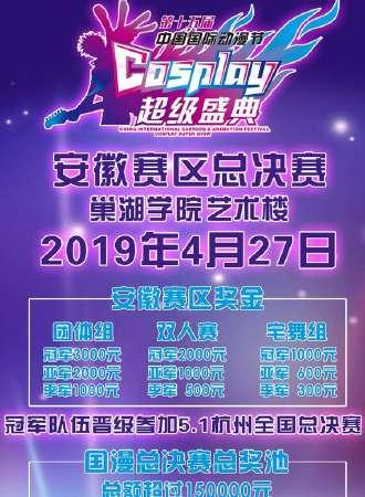 第十五届中国国际动漫节超级cosplay盛典安徽赛区 巢湖市首届动漫游戏文化节【免费活动】