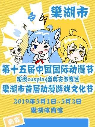 第十五届中国国际动漫节超级cosplay盛典安徽赛区 巢湖市首届动漫游戏文化节