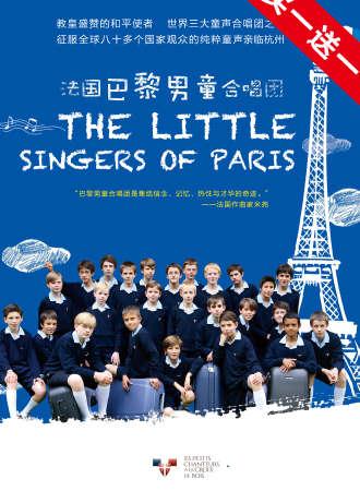 世界三大童声合唱团之一 法国巴黎男童合唱团音乐会-杭州站05.24