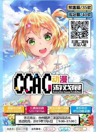 台州CCAC动漫游戏展