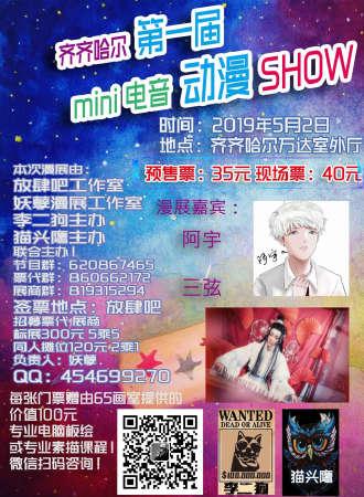 齐齐哈尔第一届动漫+mini电音show