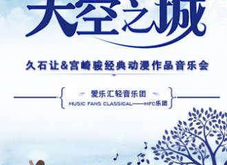 """""""天空之城""""-久石让&宫崎骏动漫经典音乐作品演奏会"""