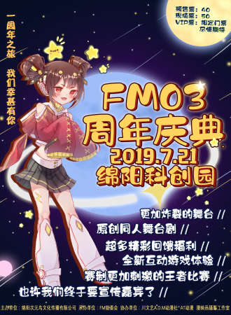 绵阳FM03周年庆典