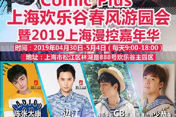 Comic Plus 2019上海欢乐谷漫控嘉年华