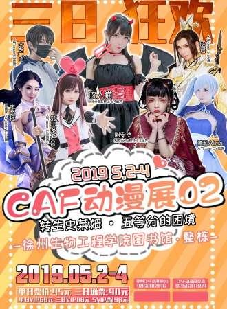 徐州·CAF动漫展02