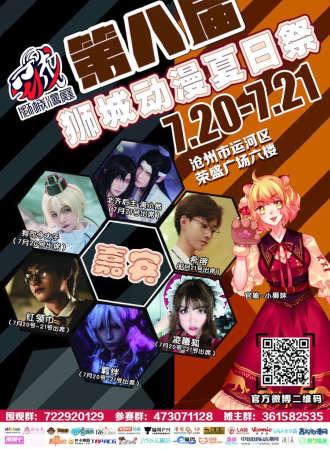 沧州第八届狮城动漫夏日祭