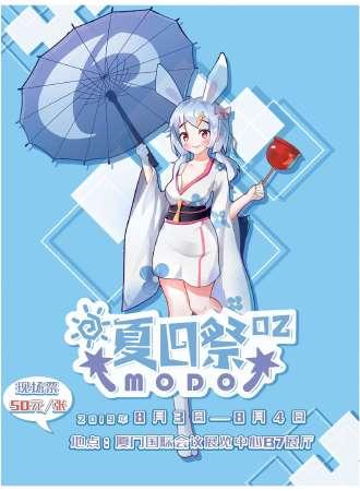 MODO夏日祭02