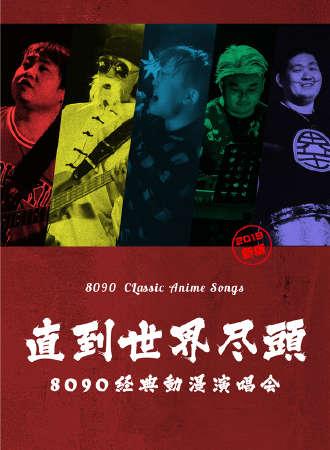 直到世界尽头-8090经典动漫演唱会2019新版-北京