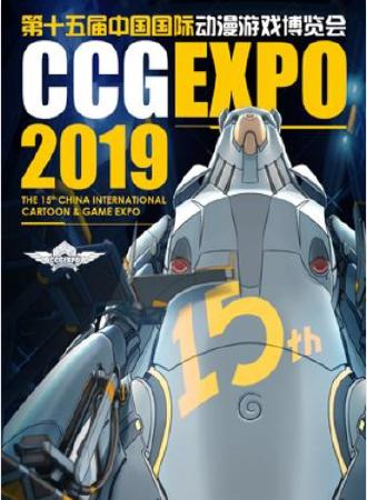 第十五届中国国际动漫游戏博览会CCG