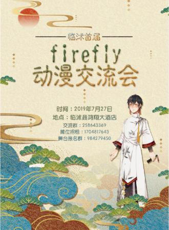 临沭首届firefly动漫交流会
