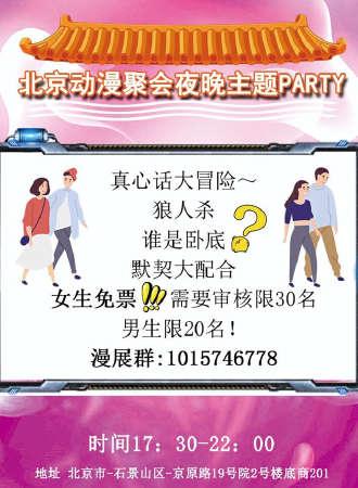 北京动漫聚会夜晚主题PARTY