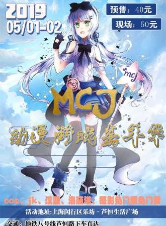 上海MCJ动漫游戏嘉年华