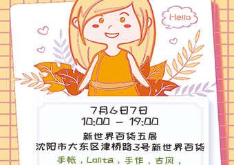 沈阳飞鸟集市嘉年华1.0【免费展会】