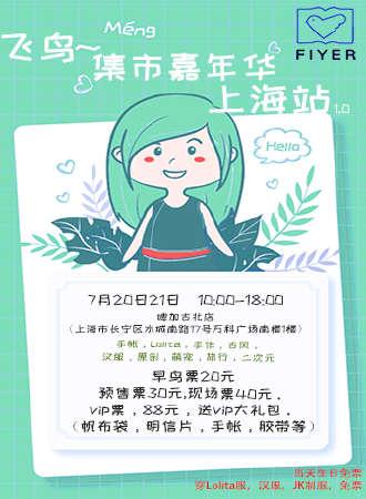 飞鸟集市嘉年华-上海站