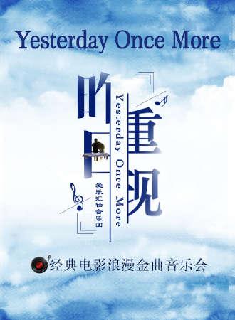 """""""昨日重现""""经典电影浪漫金曲音乐会-成都站08.18"""