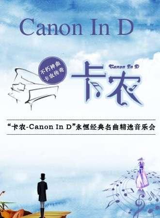"""卡农Canon In D""""永恒经典名曲精选音乐会-西安站06.14"""