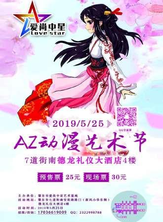 肇东市AZ动漫艺术节