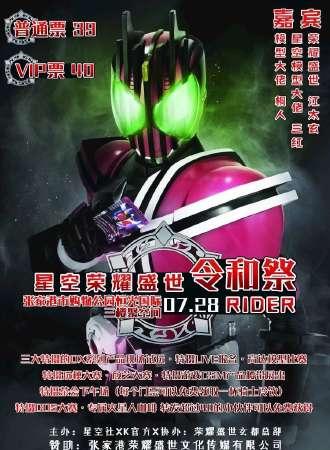 星空·荣耀盛世rider7.28令和祭