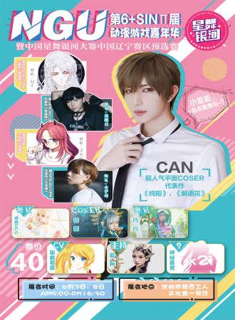 第6+sinπ届NGU动漫游戏嘉年华之《屈原笔记》