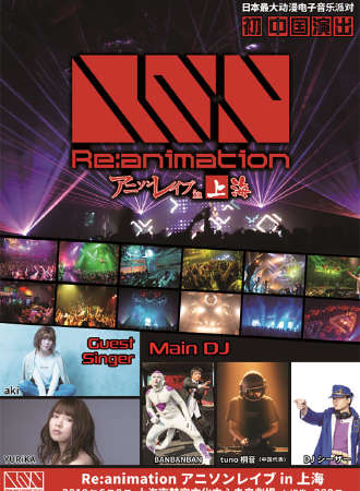 Re:animation アニソンレイブ in 上海