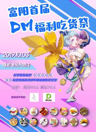 富阳首届DM福利吃货