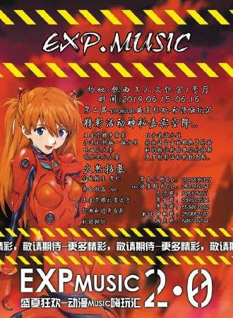 第二届EXP盛夏狂欢动漫MUSIC嗨玩汇