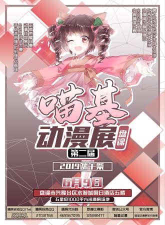 盘锦第二届喵基动漫展端午祭