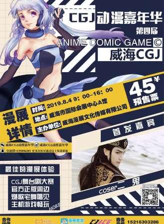 CGJ动漫嘉年华4.0