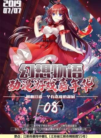 幻想物语动漫游戏嘉年华08