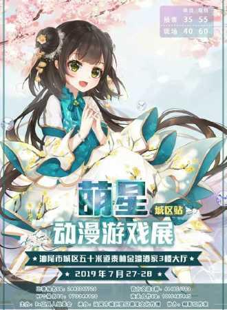 汕尾萌星城区站动漫游戏展