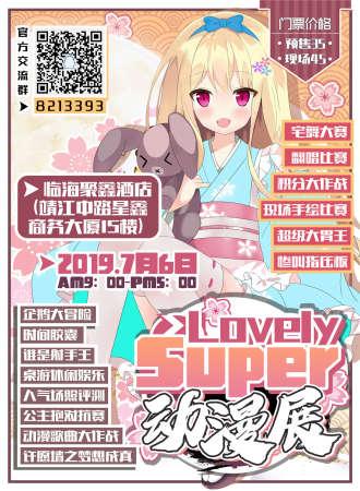 临海Super Lovely动漫祭