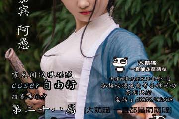 第28届天津大萌猫动漫节-暑假