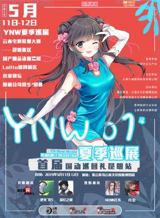 YNW01夏季巡展