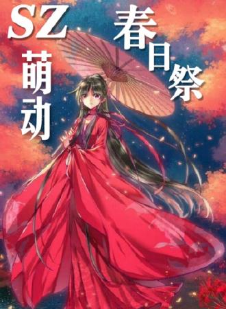 SZ萌动春日祭- 桐乡