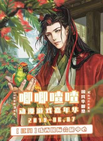 江门唧唧喳喳动漫游戏嘉年华国风华服祭
