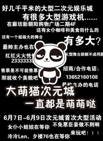 廊坊第30届大萌猫动漫节-廊坊次元城