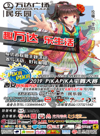 2019PIKAPIKA宅舞大赛西安民乐园万达Cosplay—宅舞热身赛【免费展会】