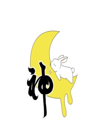 第六届·神月动漫游戏嘉年华