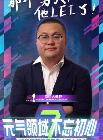郑能量动漫嘉年华(第七届)—元气领域 · 不忘初心