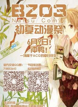BZ03-Natsu comic初夏动漫节
