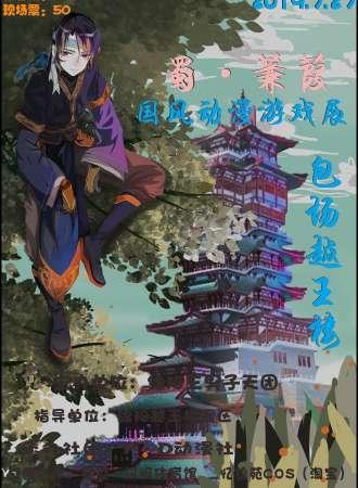 蜀·蒹葭国风动漫游戏展