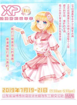 XP9.0动漫嘉年华三周年庆