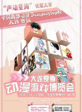 大连夏季动漫游戏博览会暨西部动漫节cosplaytop榜大连赛区