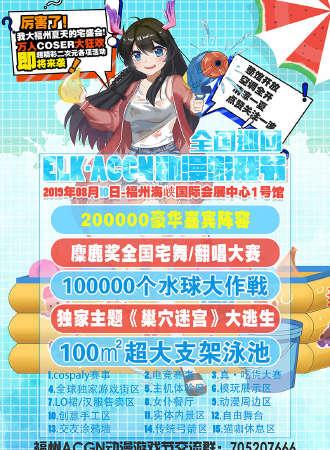 ElK·ACGN动漫游戏节-福州