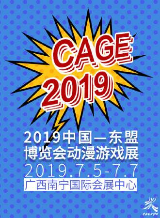 2019中国-东盟博览会动漫游戏展