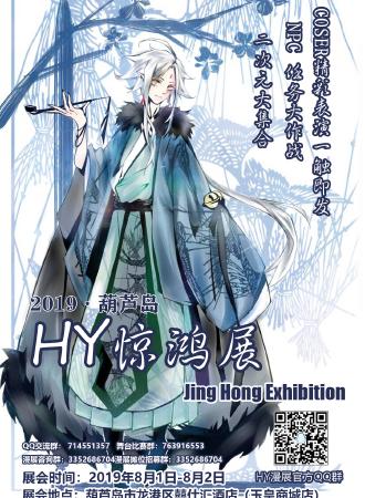 HY惊鸿展2019·葫芦岛