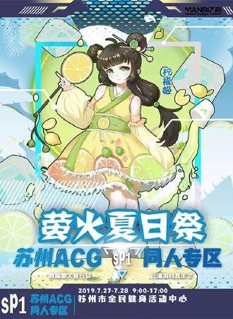 苏州萤火夏日祭-ACG同人专区